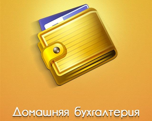 Домашняя бухгалтерия для iPhone и iPad