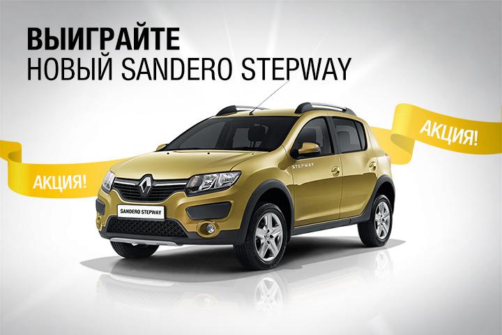 Выиграй новый Renault Sandero Stepway