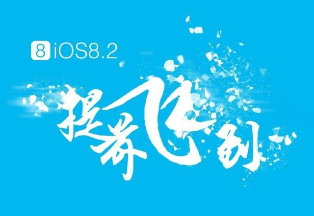 Джейлбрейка iOS 8.2 долго ждать непридется
