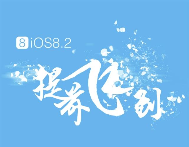 ВiOS 8.2 Apple закрыла еще одну джейлбрейк-уязвимость