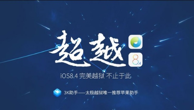 Обновленная утилита для джейлбрейка iOS 8.4 TaiG 2.4.2 доступна для загрузки