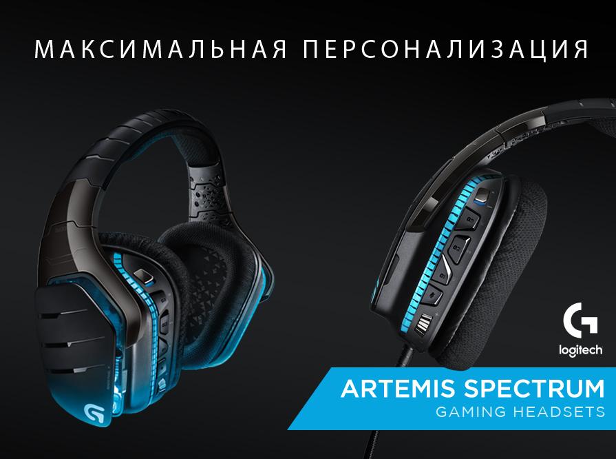 Игровые наушники Logitech G933 Artemis Spectrum и Logitech G633 Artemis Spectrum