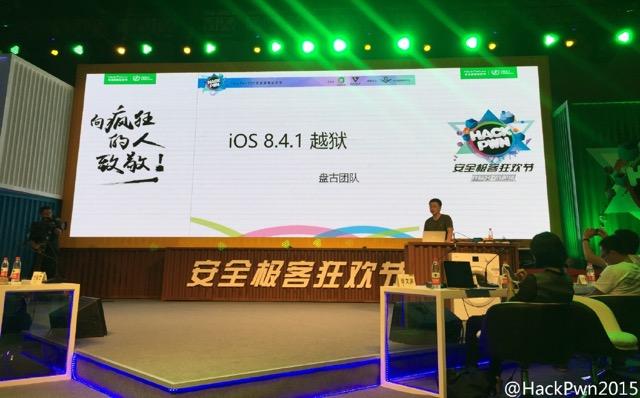 Хакеры из Pangu Team джейлбрейкнули iOS 8.4.1