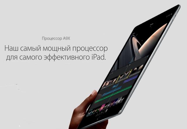 4 ГБ оперативной памяти в iPad Pro