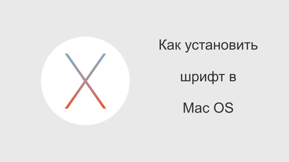 Как добавить новый шрифт в Mac OS
