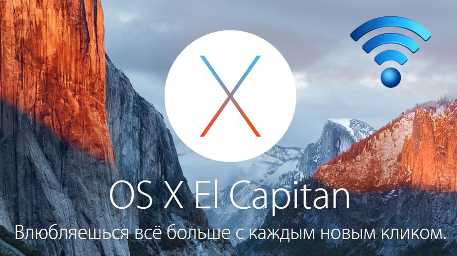 Дата релиза OS X El Capitan 30 сентября 2015