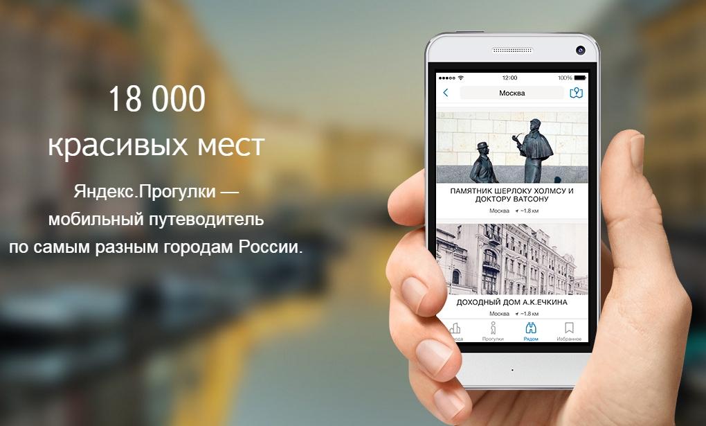 Приложение Яндекс Прогулки для iPhone и iPad