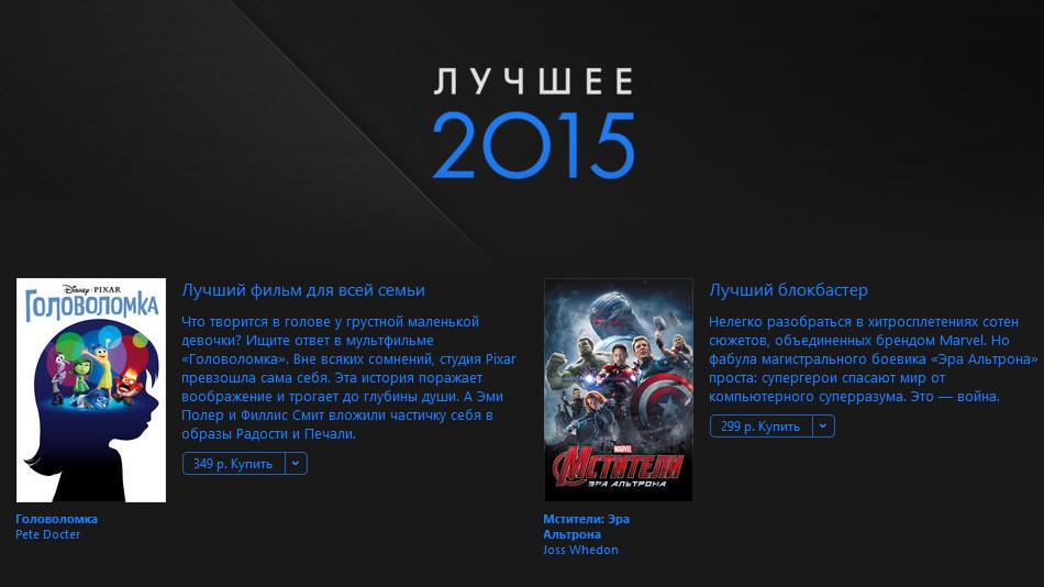 Apple назвала самые кассовые фильмы вроссийском iTunes Store