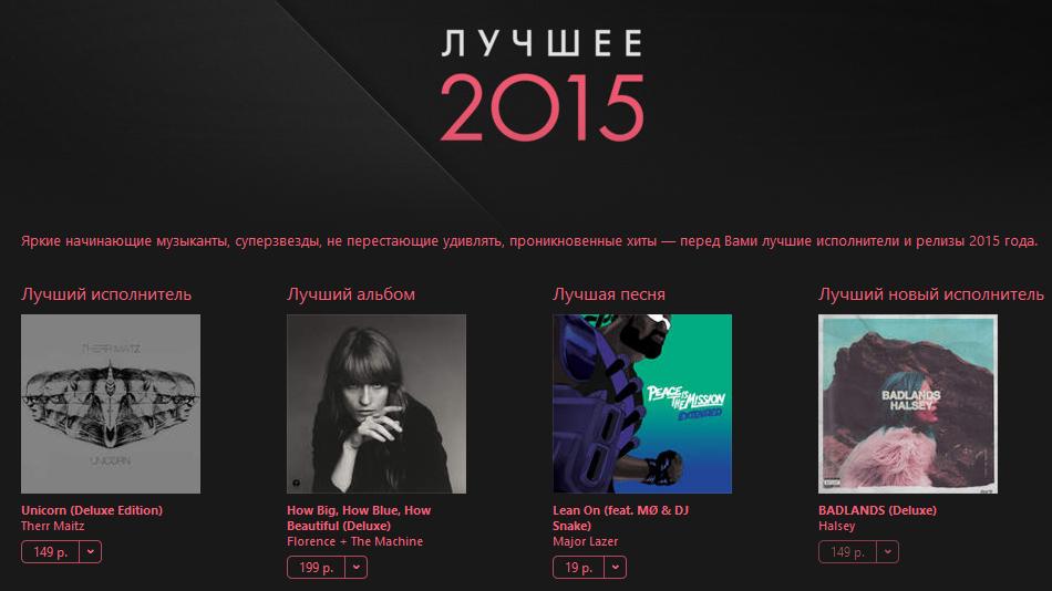 Самая популярная музыка 2015 года вiTunes Store помнению россиян