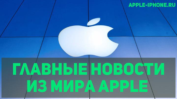 Все главные новости из мира Apple за неделю