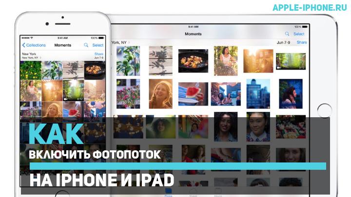 Как включить фотопоток наiPhone иiPad