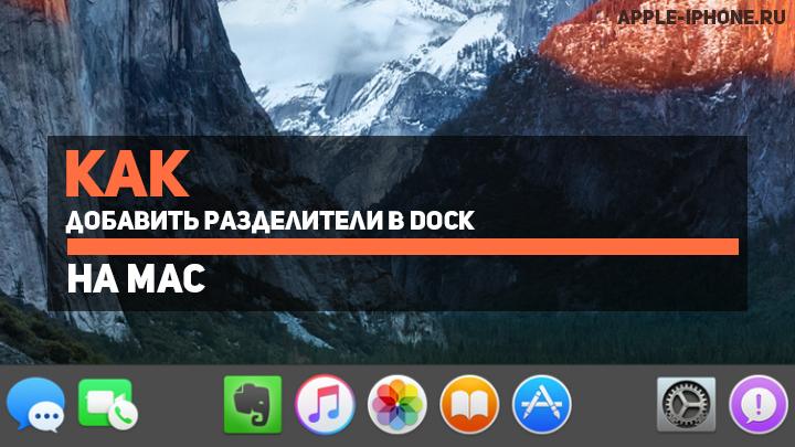 Как добавить разделители вDock наMac