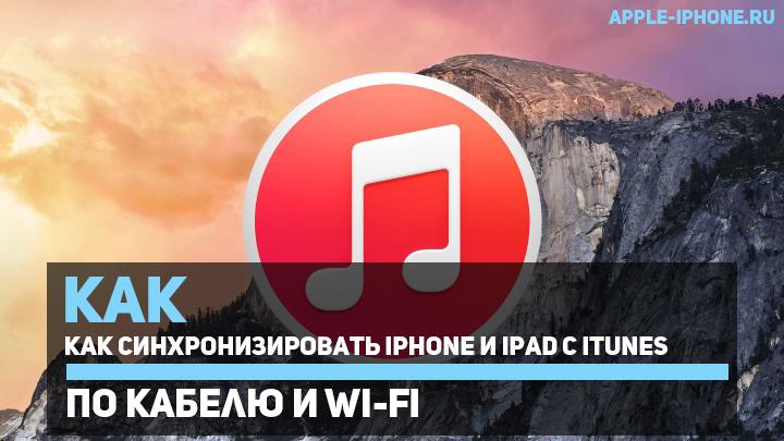 Как синхронизировать iPhone сiTunes