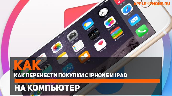 Как перенести покупки сiPhone иiPad накомпьютер