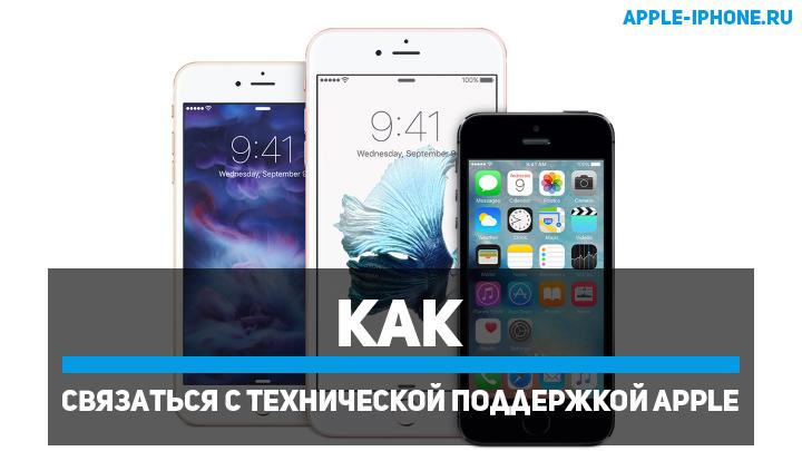 Служба поддержки айтюнс в россии телефон. Горячая линия техподдержки Apple — круглосуточная служба поддержки