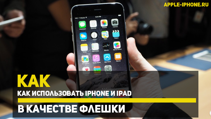Как использовать iPhone и iPad в качестве флешки