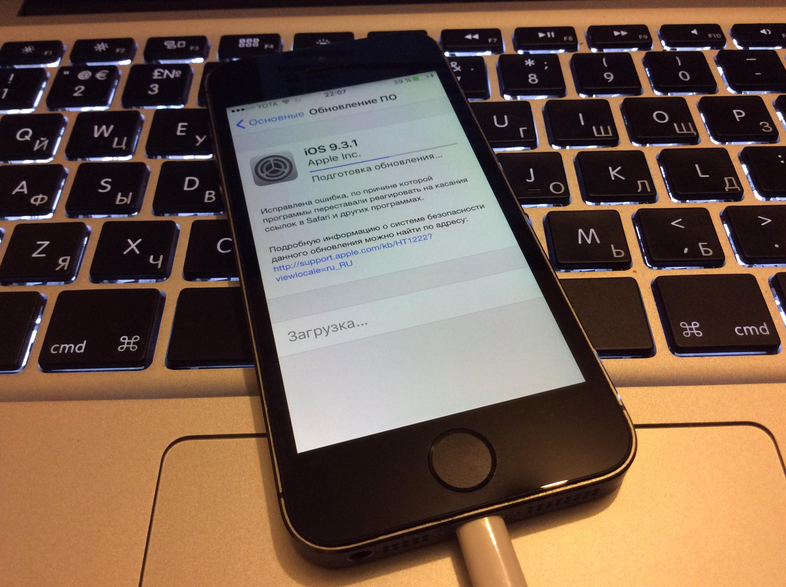 Обновление прошивки iOS 9.3.1 для iPhone и iPad