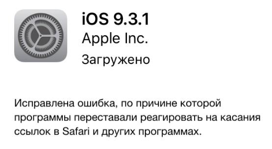 Прямые ссылки на прошивку iOS 9.3.1 для iPhone, iPad и iPod touch