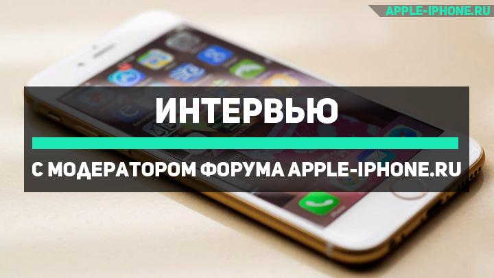 [Анонс] Интервью смодератором форума Apple-iPhone.ru