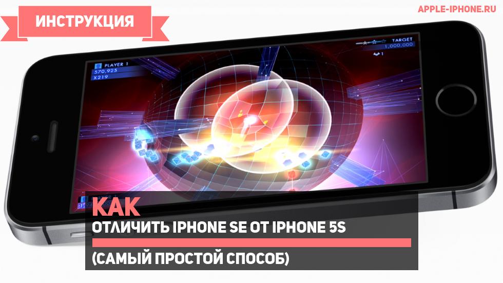 Как отличить iPhone SEотiPhone5s (самый простой способ)