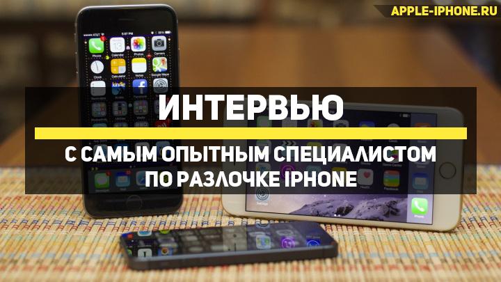 [Анонс] Интервью ссамым опытным специалистом поразлочке iPhone