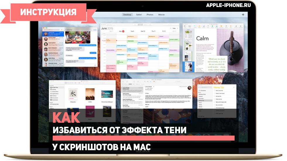 Как избавиться отэффекта тени ускриншотов наMac