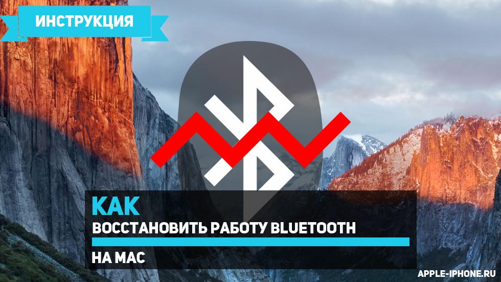 Как восстановить работу Bluetooth наMac