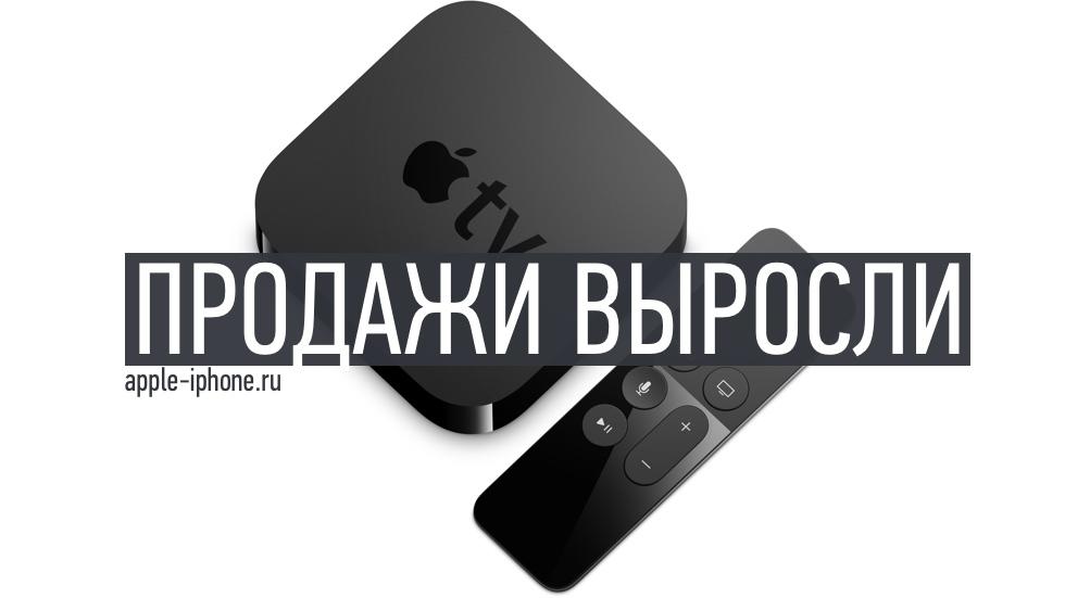 Продажи Apple TV выросли за последний год