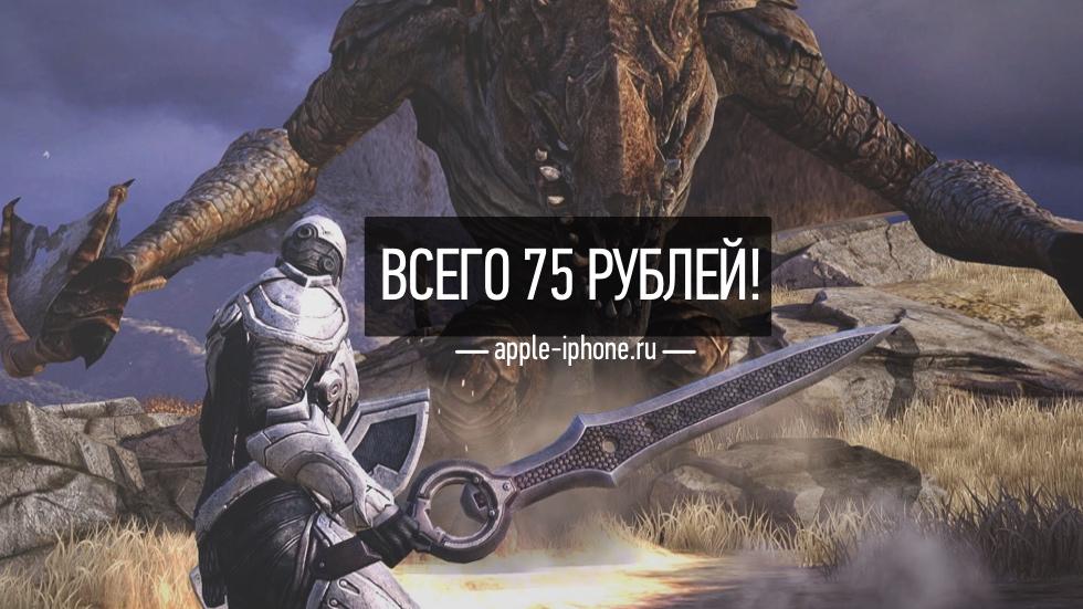 Infinity Blade III распродается по 75 рублей
