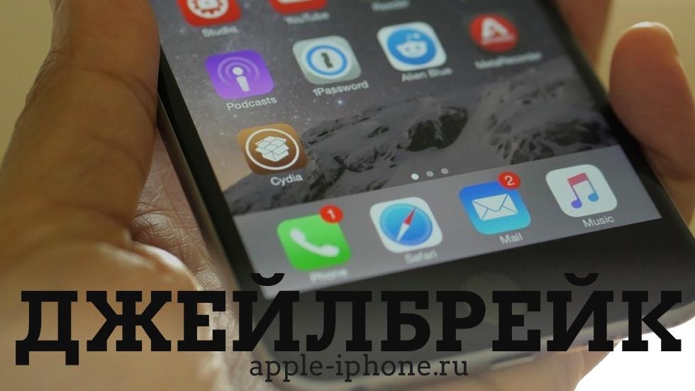 Джейлбрейк iOS 9.3.2 через мобильный Safari