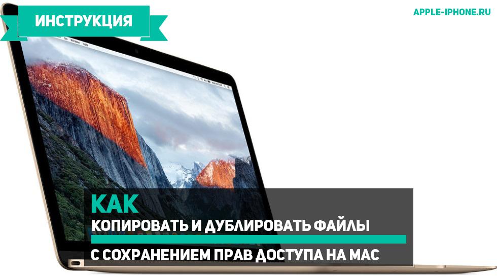 Как копировать идублировать файлы ссохранением прав доступа наMac