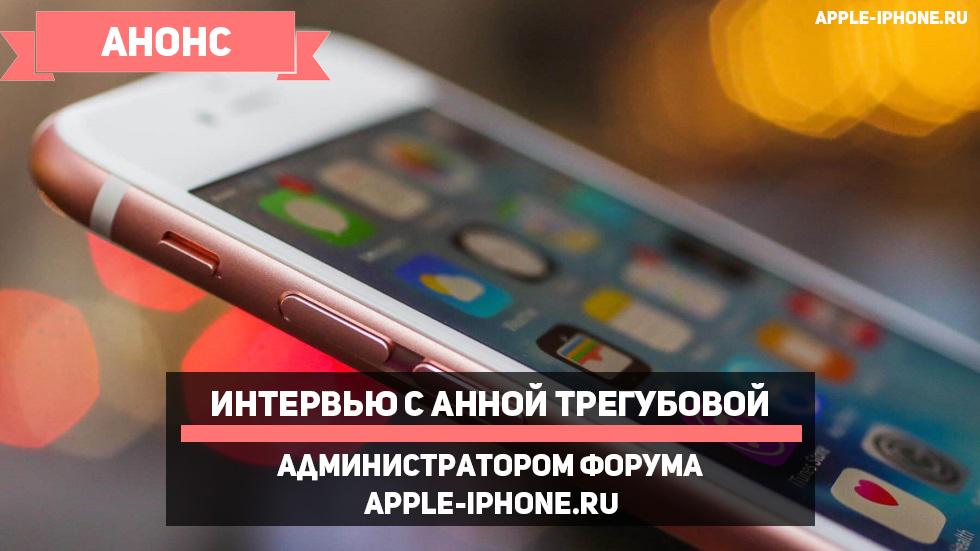 [Анонс] Интервью с Администратором форума Apple-iPhone.ru