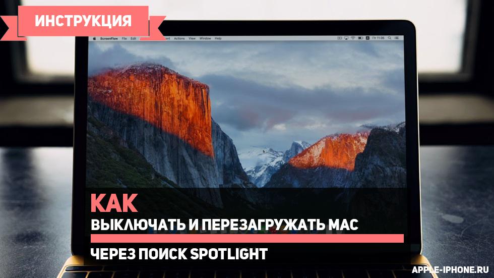 Как выключать иперезагружать Mac через поиск Spotlight