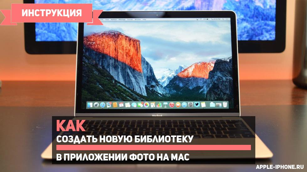 Как создать новую библиотеку вприложении Фото наMac