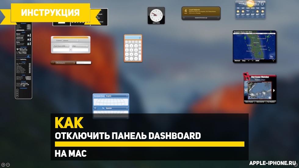Как отключить панель Dashboard наMac