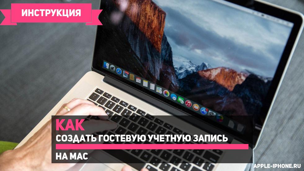 Как создать гостевую учетную запись наMac