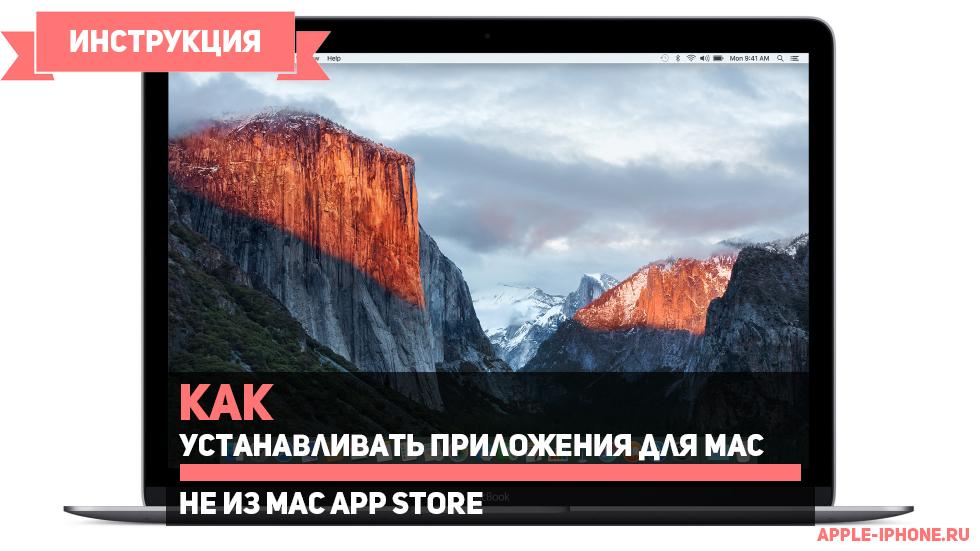 Как устанавливать приложения для Mac неизMac App Store