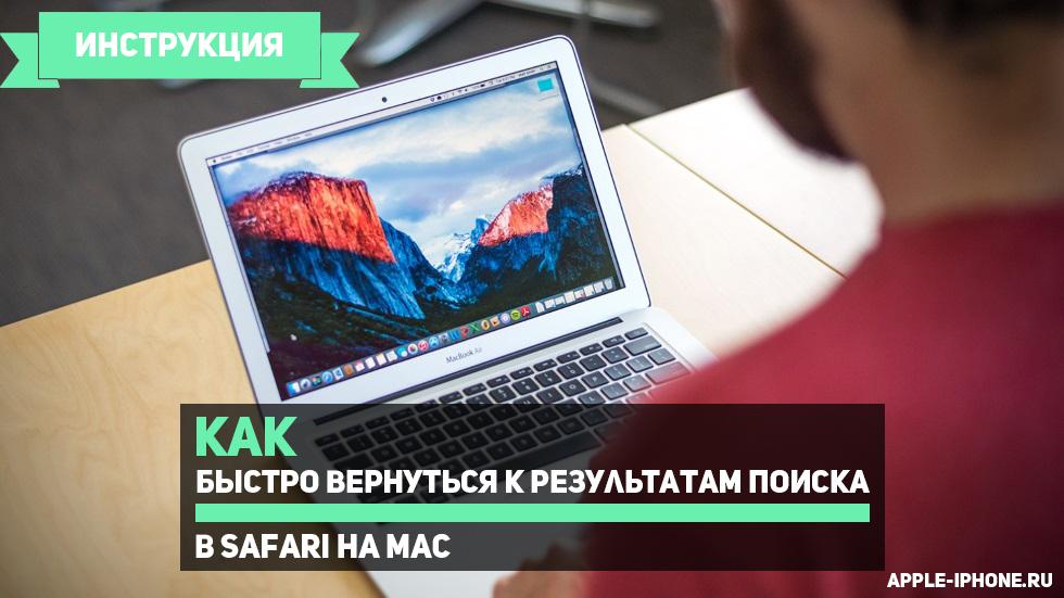 Как быстро вернуться к результатам поиска в Safari на Mac
