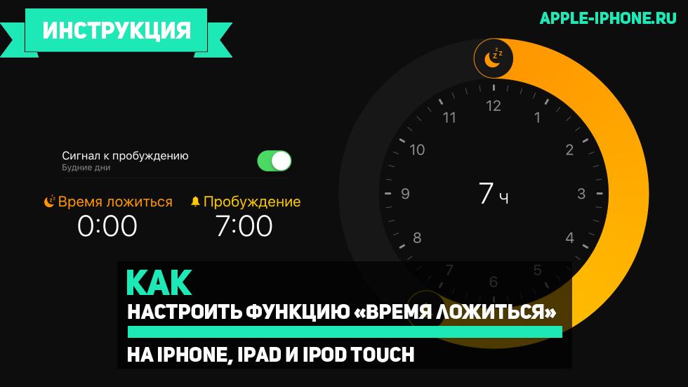 Как настроить функцию «Время ложиться» на iPhone, iPad и iPod touch