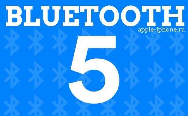 Bluetooth 5. Новый протокол беспроводной связи
