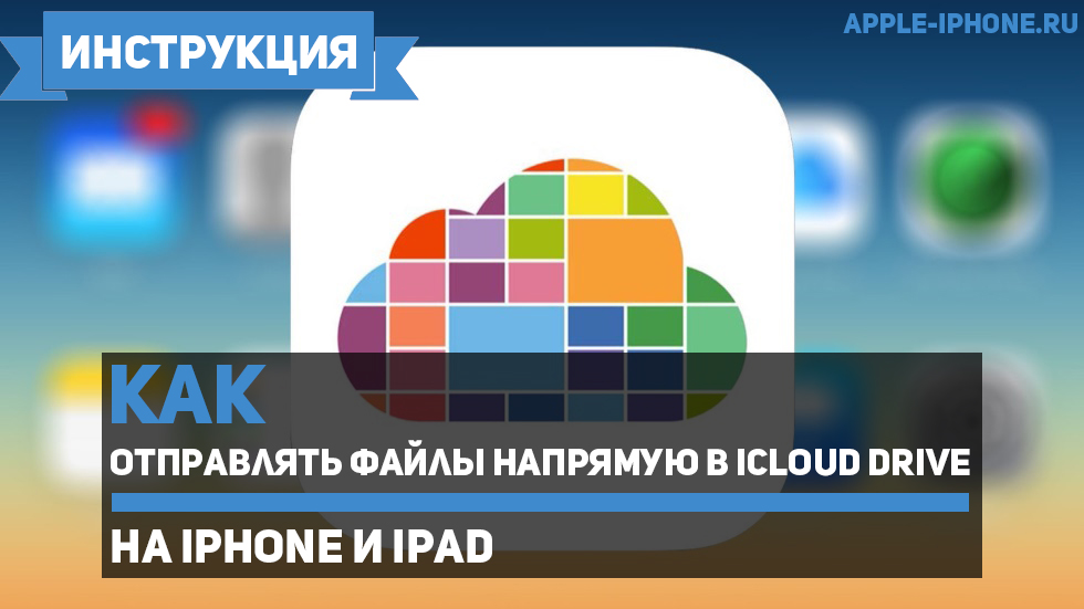 Как отправлять файлы напрямую в iCloud Drive на iPhone и iPad