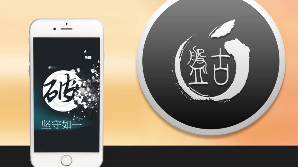 Pangu выпустила джейлбрейк для iOS 9.2— iOS 9.3.3