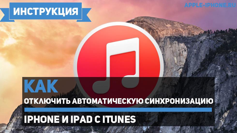 Как отключить автоматическую синхронизацию iPhone иiPad сiTunes