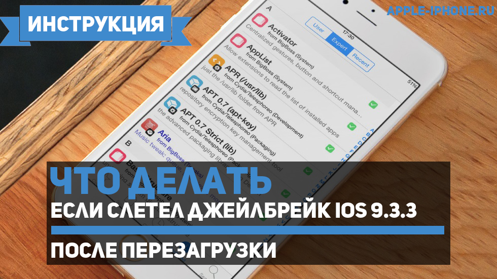 Слетел джейлбрейк iOS 9.3.3 после перезагрузки— что делать