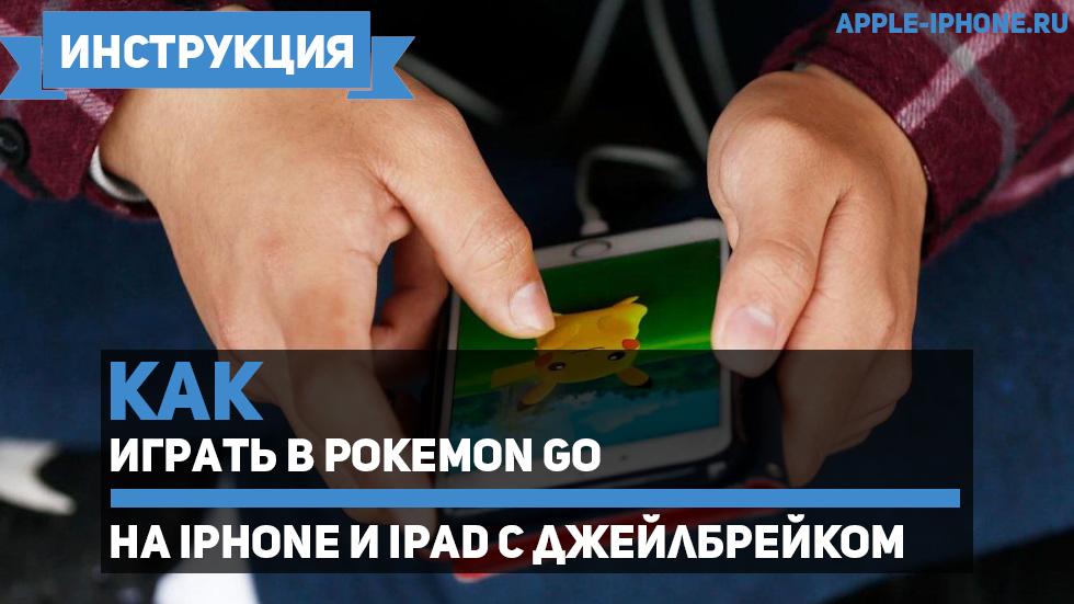 Как играть вPokemon GOнаiPhone иiPad сджейлбрейком