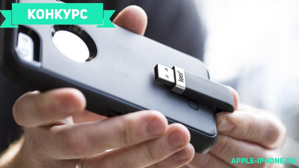 Apple-iPhone.ru разыгрывает флеш-карту Leef iBridge на16ГБ
