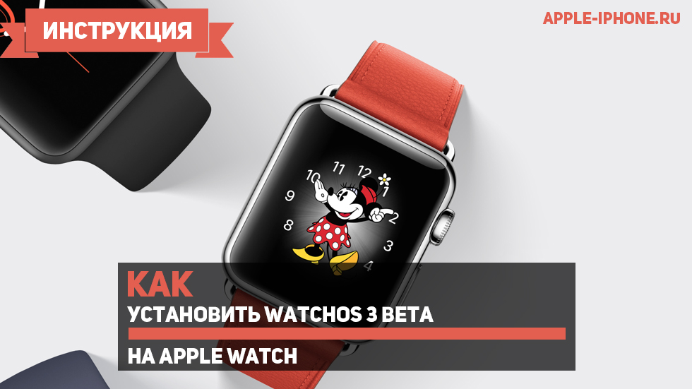 Как установить watchOS 3 beta на Apple Watch