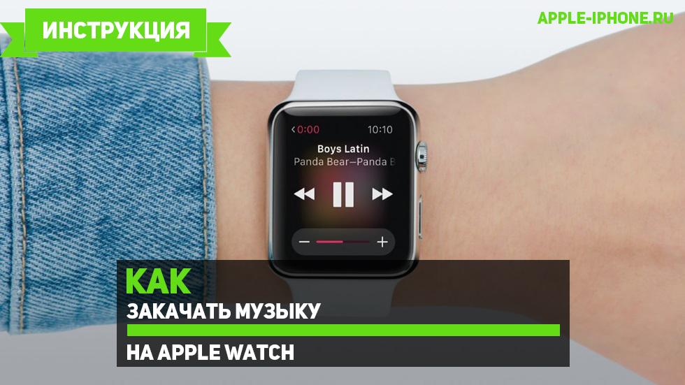 Как закачать музыку наApple Watch