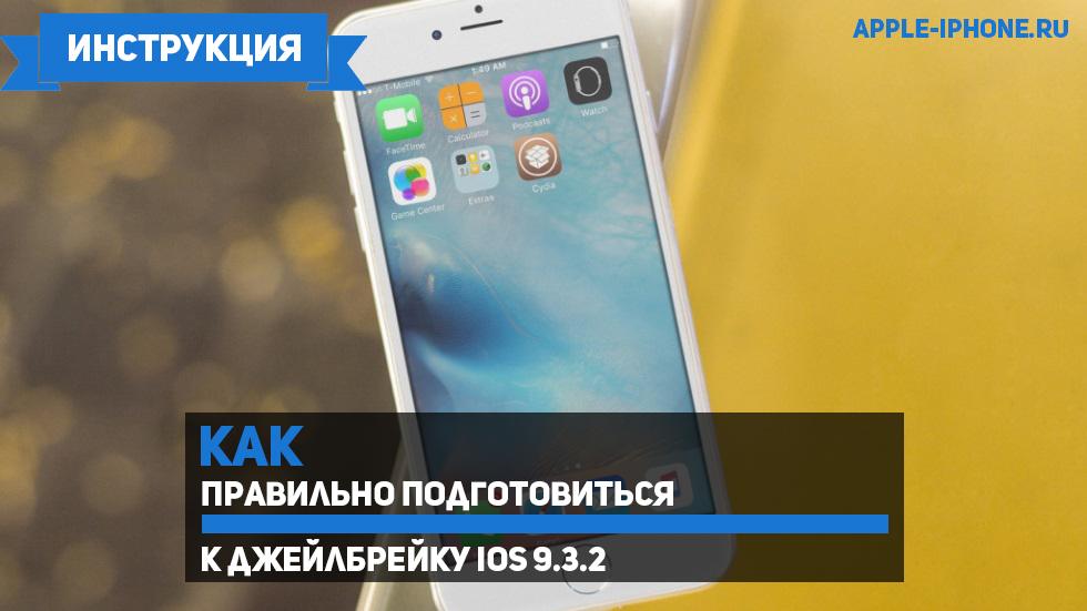 Как правильно подготовиться кджейлбрейку iOS 9.3.2