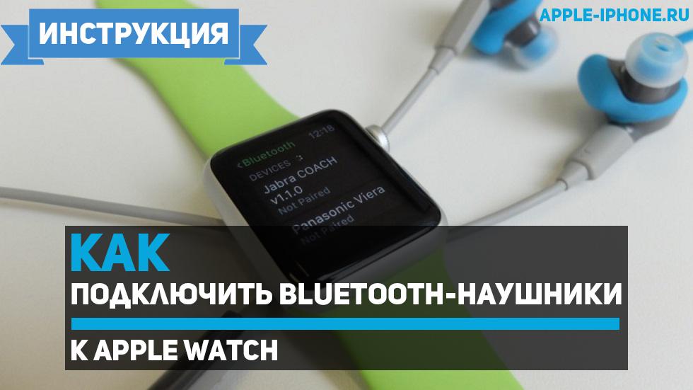 Как подключить Bluetooth-наушники кApple Watch